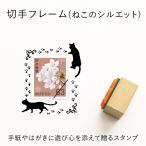 切手フレーム(ねこのシルエット) ゴム印 (a-062) 切手枠 飾り枠 手紙 封筒 かわいい おしゃれ スタンプ