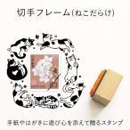 切手フレーム(ねこだらけ) ゴム印 (a-064) 切手枠 飾り枠 手紙 封筒 かわいい おしゃれ スタンプ
