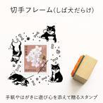 切手フレーム(しば犬だらけ) ゴム印 (a-065) 切手枠 飾り枠 手紙 封筒 かわいい おしゃれ スタンプ