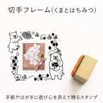 切手フレーム(くまとはちみつ) ゴム印 (a-066) 切手枠 飾り枠 手紙 封筒 かわいい おしゃれ スタンプ