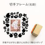 切手フレーム(北欧) ゴム印 (a-067) 切手枠 飾り枠 手紙 封筒 かわいい おしゃれ スタンプ