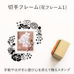 切手フレーム(花フレーム1) ゴム印 (a-068) 切手枠 飾り枠 手紙 封筒 かわいい おしゃれ スタンプ