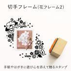 切手フレーム(花フレーム2) ゴム印 (a-069) 切手枠 飾り枠 手紙 封筒 かわいい おしゃれ スタンプ