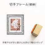切手フレーム(額縁) ゴム印 (a-071) 切手枠 飾り枠 手紙 封筒 かわいい おしゃれ スタンプ