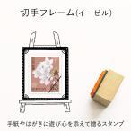 切手フレーム(イーゼル) ゴム印 (a-072) 切手枠 飾り枠 手紙 封筒 かわいい おしゃれ スタンプ