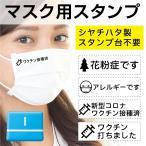 花粉症・喘息・鼻炎・咳が出る方に マスクにおすスタンプ エチケットスタンプ はんこ シャチハタ スタンプ台不要 コロナ予防 コロナ対策 オスモ osmo