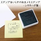 電話伝言メモスタンプ 電話メモ シャチハタ オリジナル かわいい 可愛い 事務作業 社会人 OL 伝言スタンプ OSMOオスモ(50×50mm)