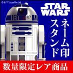 ★新登場★スターウォーズ R2-D2 ネーム印スタンド シャチハタネーム9・クイック10 サンビー サンスター文具  ギフト/プレゼント