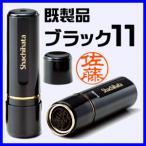 シャチハタ ネーム印 ブラック11(既製品)認印 印鑑 浸透印 はんこ ハンコ シヤチハタ 携帯タイプ
