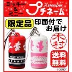限定品 携帯サイズのシャチハタネーム印!【disney_y】