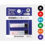 シャチハタ Xスタンパー用 補充インキ(カートリッジ2本/ネーム6・ブラック8・ペアネーム・簿記スタンパー用)