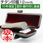 チタン 印鑑 シルバー ブラスト (12mm丸/10色から選べる ケース付)実印 銀行印 認印 はんこ ハンコ ギフト プレゼント