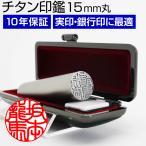 ショッピングチタン チタン シルバー ブラスト 印鑑 (15mm丸/10色から選べる ケース付)実印 銀行印 認印 ギフト プレゼント