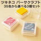 ツキネコ バーサクラフトS 全35色 選べる3個セット 紙用 布用 スタンプ台 スタンプパッド ホワイト 白 ギフト プレゼント