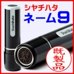 シャチハタ ネーム印 ネーム9 既製品 XL-9(東)←印面の氏名 認印 印鑑 浸透印 はんこ ハンコ シヤチハタ