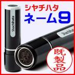 シャチハタ ネーム印 ネーム9 既製品 XL-9(安田)←印面の氏名 認印 印鑑 浸透印 はんこ ハンコ シヤチハタ