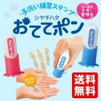 おててポン シャチハタ 手洗い練習スタンプ おててぽん ハンコ スタンプ しゃちはた はんこ インフルエンザ 予防 風邪予防 食中毒