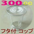 透明コップ 10オンス約300cc プロマックス蓋付セット 100入 プラカップ プラコップ プラスチックコップ 透明コップ 使い捨てコップ   硬質