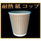 耐熱紙コップ バリスタ 8オンス ブラウン カップ 満量300cc 100枚
