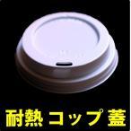 耐熱紙コップ バリスタ 8オンス ブラウン カップ用 白リッド蓋のみ 100枚