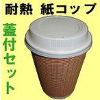 耐熱紙コップ バリスタ 12オンス ブラウン カップ 満量420cc 白リッド蓋付セット 100枚