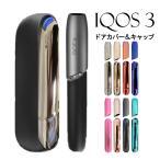 アイコス3/アイコス3 デュオ 対応 ケース カバー セット キャップ+ドアカバー iqos3 /IQOS3 duo 対応 キャップ+メッキ ドアカバー 2個セット 特典あり