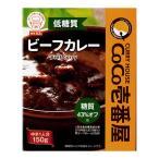 【ネコポス専用】 CoCo壱番屋 低糖質ビーフカレー