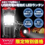 LED ランタン USB テントライト 懐中電灯 折り畳み式 電池&充電式 防水 防災