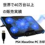 KLIM ゲーミング 冷却ファン PS4 pro 冷却パッド pc 冷却  Cyclone [video game]