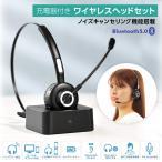 SUNSNOVA Bluetooth ヘッドセット 片耳 ワイヤレス ヘッドセット 充電器セット M97