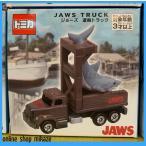 Yahoo!Online Shop 海風USJ ジョーズ JAWS トミカ ジョーズ運搬トラック お土産 ユニバ 公式