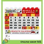 Yahoo!Online Shop 海風USJ 公式 スヌーピー ブロックカレンダー お土産 グッズ
