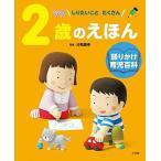 2歳のえほん: 語りかけ育児百科