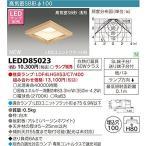 東芝ライテック LEDユニットフラット形 高気密SB形和風ダウンライト 60W 埋込穴100 ランプ別売