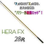 ダイワ  ロッド ヘラ FX 28
