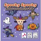スプーキー スプーキー ハロウィンソング フォーキッズ エンハンスト CD 幼児 児童 英語 教材 Spooky Spooky Halloween Songs for Kids