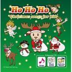 ホホホ!  キッズ クリスマス ソング CD 英語ソングHo Ho Ho - Christmas Songs for Kids CD (エンハンスト・Enhanced CD)