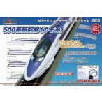 スターターセット・スペシャル 500系新幹線「のぞみ」