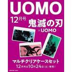 「UOMO(ウオモ) 2020年 12 月号 [雑誌]」の画像