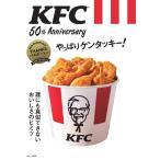 【新品・送料無料】KFC 50th Anniversary やっぱりケンタッキー!  TJMOOK