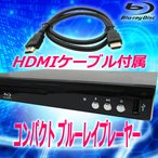 ブルーレイプレーヤー HDMIケーブル付属 限定版