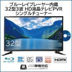 テレビ 32型 ブルーレイ内蔵 ハイビジョンテレビPVR 3波 1チューナー