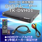 DVDプレーヤーTK-DVH01 HDMIケーブル付属 リモコンで簡単操作