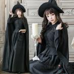 ハロウィン 魔女 コスプレ ロング クールなオールブラック ロングマント
