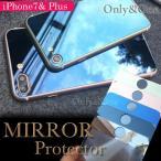 iPhone7 保護フィルム iPhone7plus 液晶 鏡面 ミラー 強化ガラス 全5色(ipn)