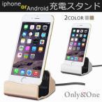 iPhone Android 充電スタンド 卓上ホルダー 一体型充電ホルダー アイフォン USBケーブル スマホアクセサリー 全2色(ipn)