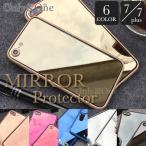 iPhoneケース iPhone7 iPhone7plus 液晶保護フィルム 鏡面 ミラー プロテクター ガラスフィルム シール フレーム付き(全6色)(ipn)