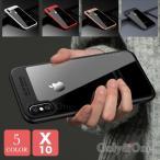 ショッピングiphoneケース iPhoneケース iPhone X iPhone10  ケース 極薄 薄い 軽量 バッククリアクールケース(全5色)(ipn)(shc)