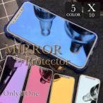 iPhone X iPhone10 �վ��ݸ�ե���� ���� �ߥ顼 ���饹�ե���� �ݸ���� ���̥ե����(��5��)(ipn)(shs)