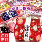 がま口財布 小物入れ ちりめん かわいい 和柄 小銭入れ 箱入り プレゼント ケース入り 日本製  送料無料